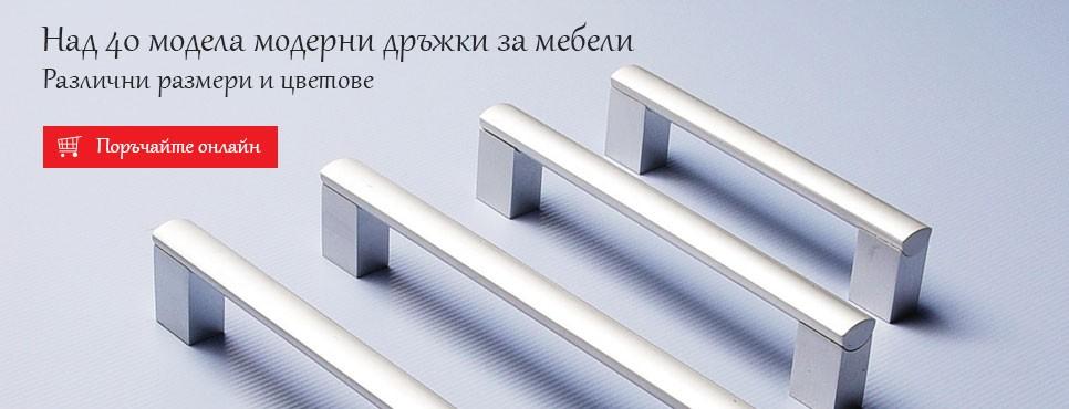 Над 40 модела модерни дръжки за мебели